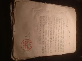 预旺人民公社系列通知(14份)