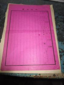做假必备         昭和年月日《回议用纸》,包真包老,   存于b纸箱266