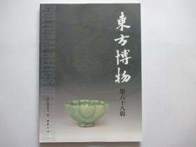 东方博物 第68辑