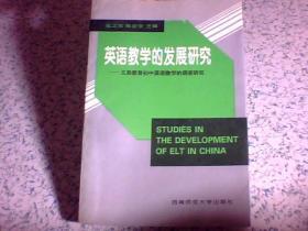 英语教学的发展研究:义务教育初中英语教学的调查研究