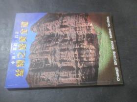 丝绸之路黄金道,中国,新疆,昌吉