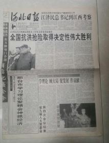 1998年9月5日《河北日报》(全国妇联新一届领导产生)