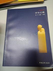 中国篆刻 印石之祖(增刊)
