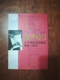 【敞开的门:中美现代电影剧作理论与技巧  叶坦签赠本