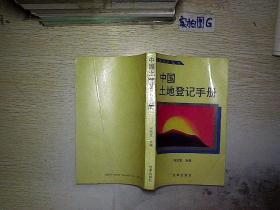 中国土地登记手册