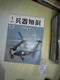 兵器知识 2013年 1期