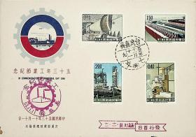 145台湾邮票特专32工业建设邮票53年版首日封 嘉义七支首日戳和纪念戳 本套邮票仅发行60万套 贴票销戳制作成套票首日封的数量很少