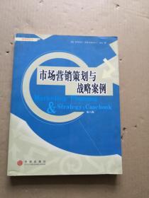 市场营销规划与战略案例(第6版)