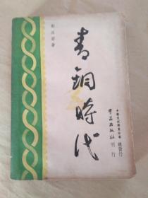 著名作家、红学家 魏绍昌 签赠题词钤印本《青铜时代》 群益出版社1946年初版