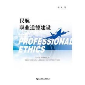 【正版】民航职业道德建设 张凤著