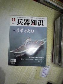兵器知识  2012年11期