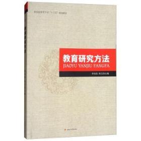 【正版】教育研究方法 李浩泉,陈元