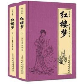 【正版】中国古典名著:红楼梦 (清)曹雪芹,(清)高鹗著