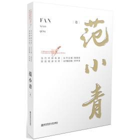 【正版】当代中国名家双语阅读文库:辑:范小青卷 杨昊成