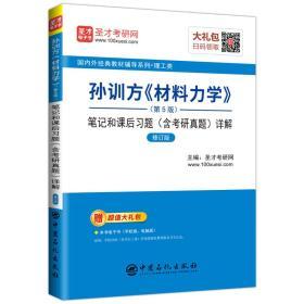 【正版】孙训方《材料力学》(第5版)笔记和课后习题(含考研真题)