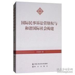 【正版】国际民事诉讼管辖权与和谐国际社会构建 刘懿彤著