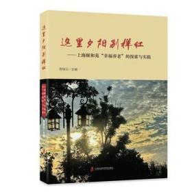 """【正版】这里夕阳别样红---上海颐和苑""""幸福养老""""的探索与实践"""