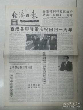 1998年7月2日《经济日报》(香港各界隆重庆祝回归一周年)