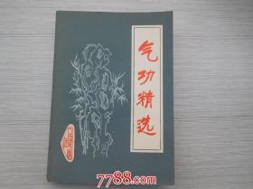 气功精选(扉页有藏书人印1982年6月1版2印)