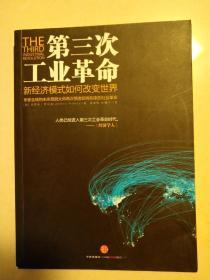 第三次工业革命:新经济模式如何改变世界