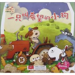 【正版】一只叫希望的小狗 林文宝