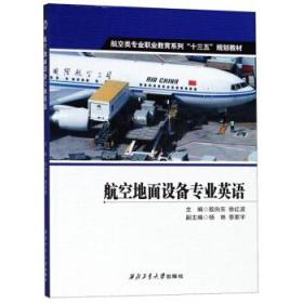 【正版】航空地面设备专业英语 殷向东,徐红波