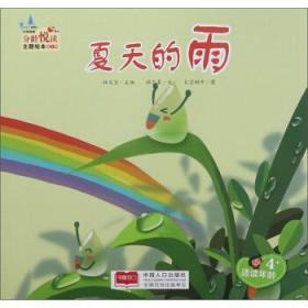 【正版】夏天的雨 林文宝