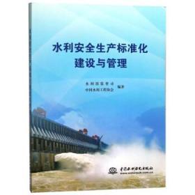 【正版】水利安全生产标准化建设与管理 水利部监督司,中国水利工