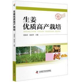 【正版】生姜优质高产栽培 刘海河,张彦萍