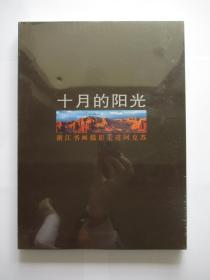 十月的阳光  浙江书画摄影走进阿克苏