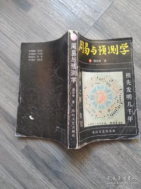 周易与预测学(8品小32开1990年1版1印5万册424页28万字末附六爻信息预测卡彩色插图使用说明)43599