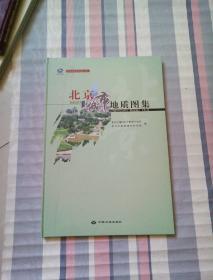 北京城市地质丛书之二北京城市地质图集