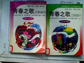 中华爱国主义文学名著文库-青春之歌三部曲1、3