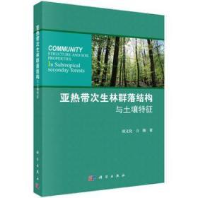 【正版】带次生林群落结构与土壤特征 项文化,方晰著