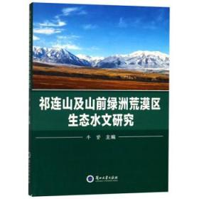 【正版】祁连山及山前绿洲荒漠区生态水文研究 牛赟