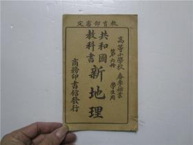 民国五年线装本 共和国教科书新地理 第六册 (高等小学校)