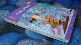 中国古文精读