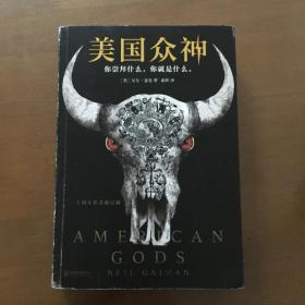 美国众神 [英]尼尔·盖曼  著 正版