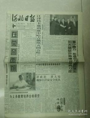 1998年7月4日《河北日报》(中葡联合联络小组新闻公报)