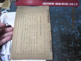 民国旧书2086-12     《国立兰州大学图书馆概况》