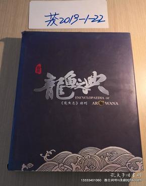 龙鱼之典 《龙鱼志》2014年特刊 (16开 精装 彩印)