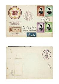 91台湾邮票纪68妇女联合会十周年纪念邮票首日实寄封 高雄航挂寄美国有落地戳 封背面中间部分被裁剪请细看