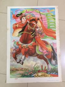 89年年画,红娘子,黑龙江美术出版社出版