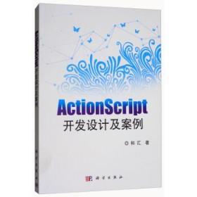 【正版】Action Script开发设计及案例分析 和汇著