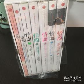 情商  全集    6册