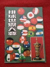 .排球世界大赛(专刊)(1982年女排夺冠)(中心插页丢失)