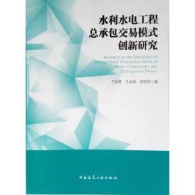 【正版】水利水电工程总承包交易模式创新研究 丁继勇,王卓甫,安
