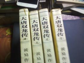 黄易作品集; 大唐双龙传(1、2、3、4)
