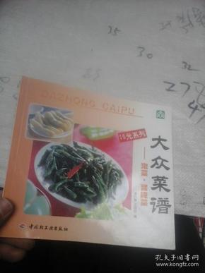 大众泡菜--菜谱、酱腌菜梭子蟹v泡菜用不用杀图片