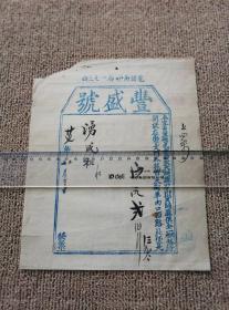老北京系列 // 民国早期北平传统雕刻木版印刷老字号商号售货单据,尺幅比较大